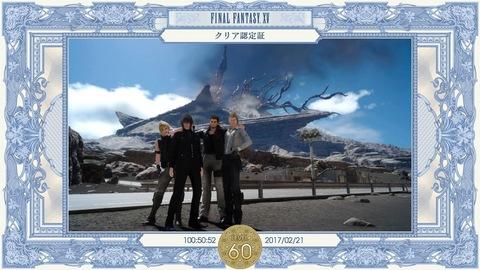 FINAL FANTASY XV_20170221205325.jpg